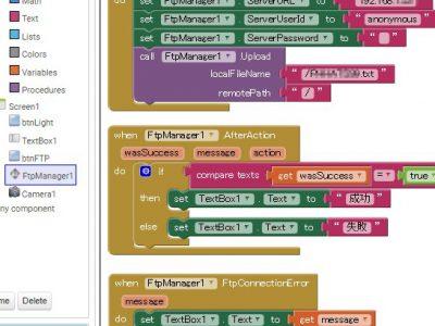 【ai】AppyBuilderがバージョンアップ、FTPがネイティブ機能に!