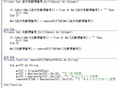 【vba】TAB・改行コードを取り除く