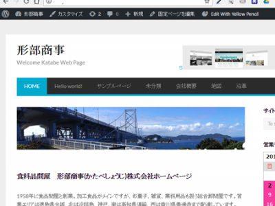 【ホームページ再構築】10月1日、サイトリニューアルを断念・・・・・