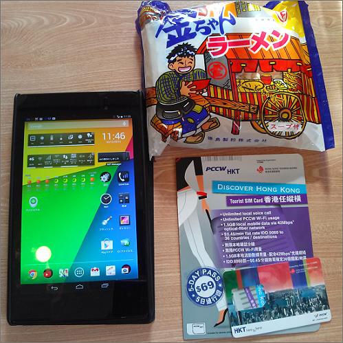 香港のツーリスト用SIMカード