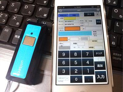 ファイルメーカー12でiPhoneアプリ開発