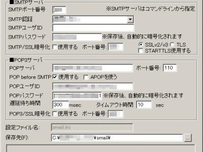 【VBA+SMTP開発】Accessでメール送信機能を作る